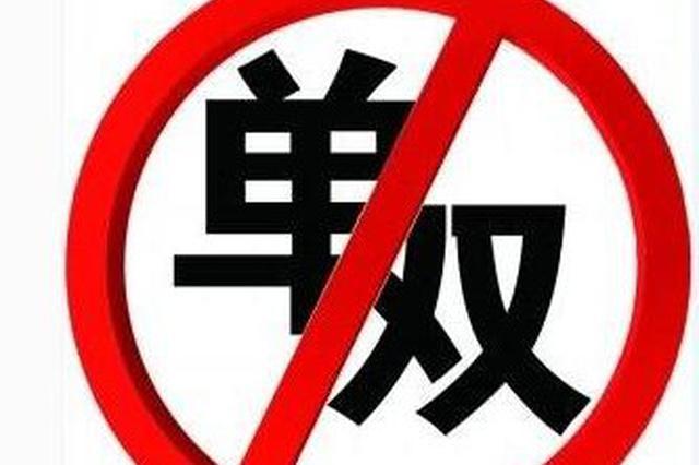 哈尔滨多条街路部分路段取消单双号限行