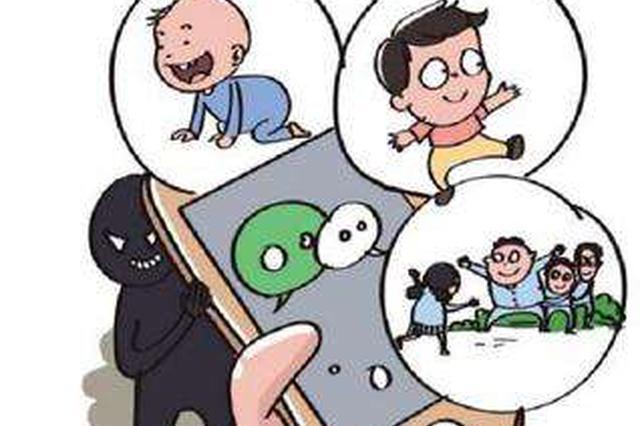 美媒:家长晒娃成癖影响亲子关系 孩子隐私要尊重
