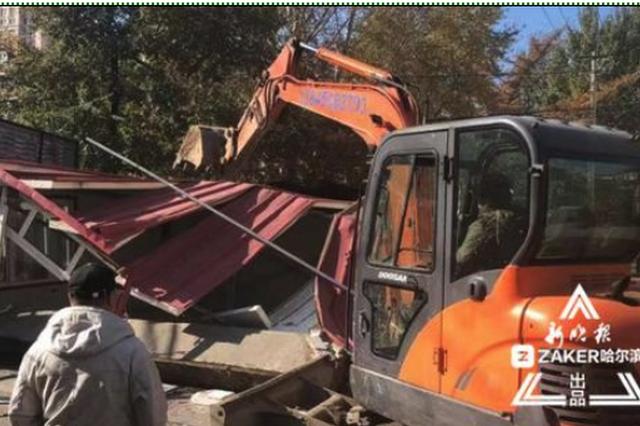 11处违建一上午拆利索 哈尔滨全市俩月已拆877处