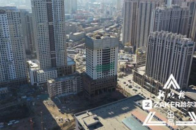 19日15时哈市北马路一栋87米高的在建大楼将爆破拆除