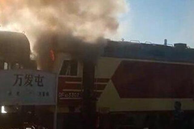 绥化开往哈市客运火车突然起火 幸无人员伤亡