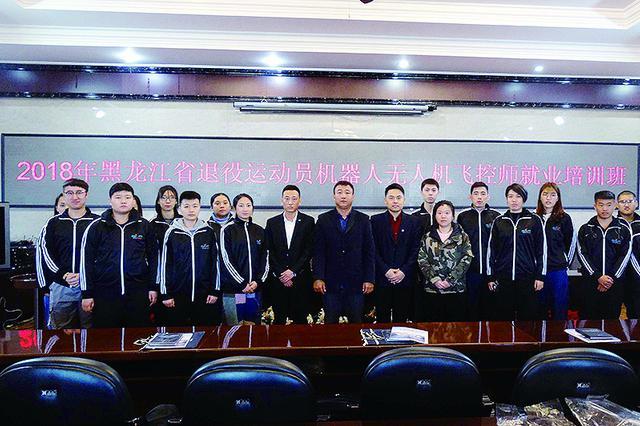 黑龙江省18名退役运动员获无人机免费培训就业优先