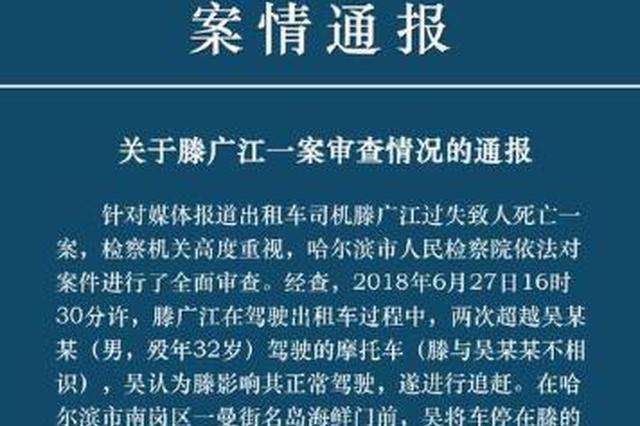 哈市检察院通报:的哥过失致死案不构成犯罪撤销批捕
