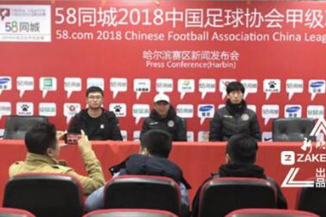 黑龙江FC今日迎战毅腾 赛前双方主教练都说了这仨字