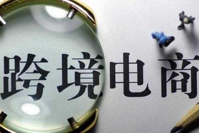 黑龙江省大学生跨境电商创新创业大赛在哈举行