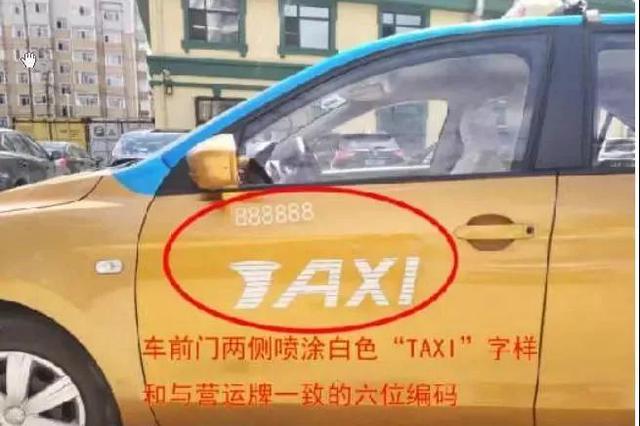 """哈尔滨人注意:""""假出租"""" 看这12个细节能分辨"""