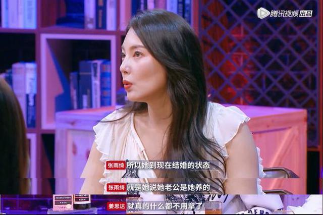 张雨绮谈男女相处:女人不要拿别人东西要靠自己