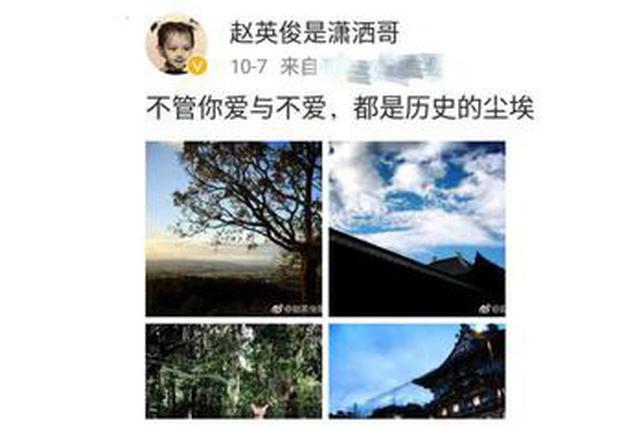 赵英俊疑回应与袁姗姗绯闻:满嘴星座命理多无知