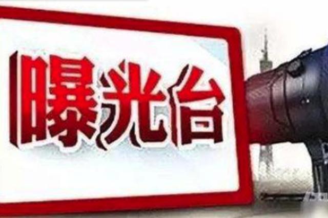哈尔滨市公开曝光30处违建 7天后不整改继续曝光