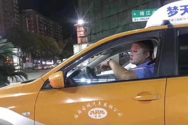 出租车司机开车敷面膜 曾花3万买护肤品