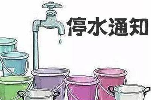 别忘储水!24日25日哈尔滨道外香坊部分区域停水