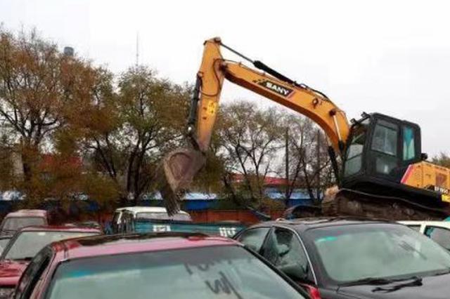 報廢、拼裝、無手續 哈市149臺無路權車被集中銷毀