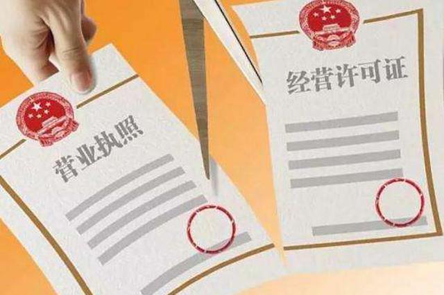 """与全国同步 黑龙江首批106项涉企审批实施""""证照分离&quo"""