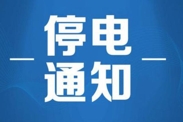 下半月这四天 道里南岗香坊双城等部分区域停电
