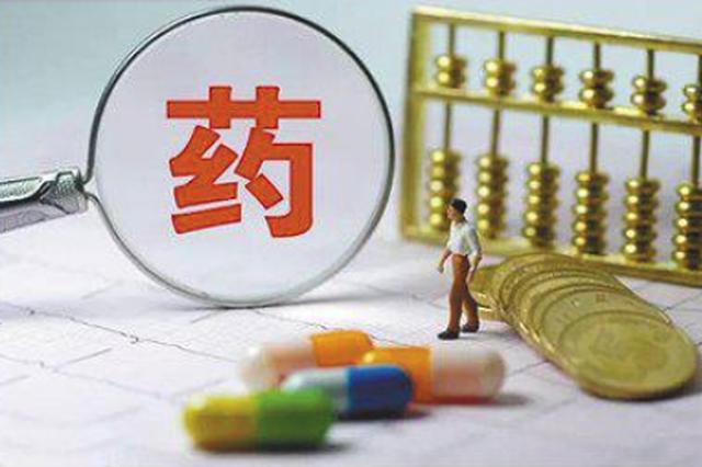 黑龙江等14省区抱团采购 进口抗癌药平均降11.3%