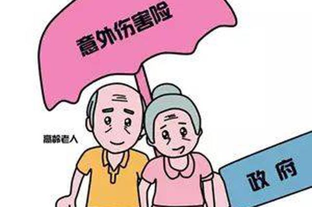 哈尔滨市道里区老年人意外伤害险19日开办
