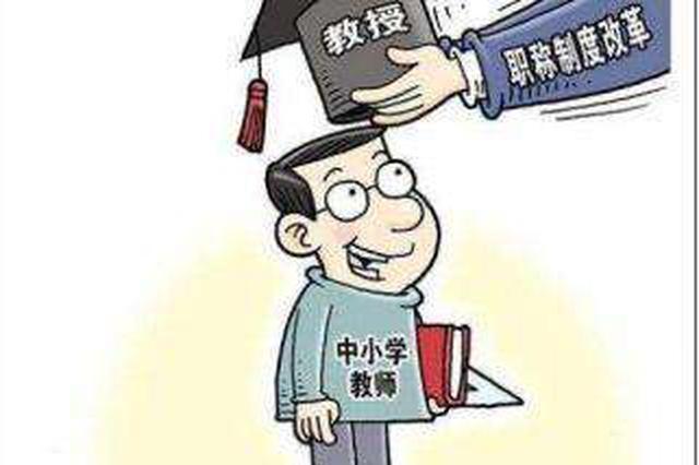 哈尔滨24名教师评上正高级教师职称 推荐人选名单公示