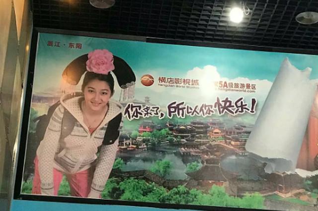 关晓彤土味代言横店影视城 网友:格格下乡了