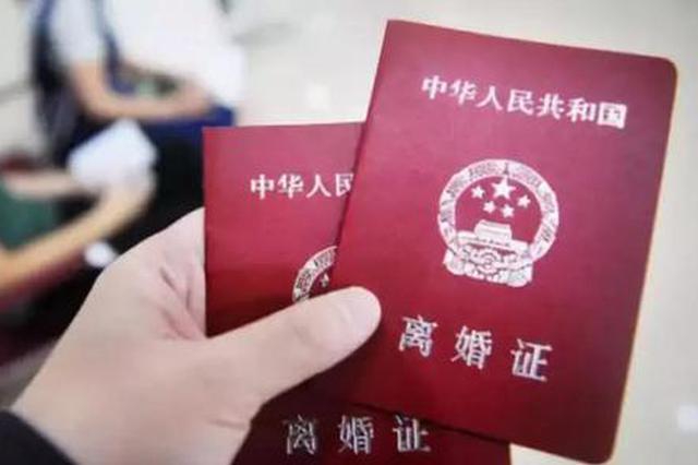 今年哈尔滨已有4.2万对夫妻离婚 婚姻槽点写满评论区
