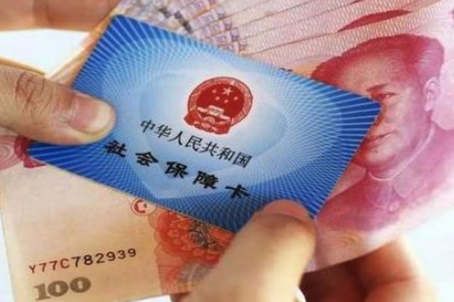 2018全省灵活就业社保补贴标准发布 基本养老保险2196元
