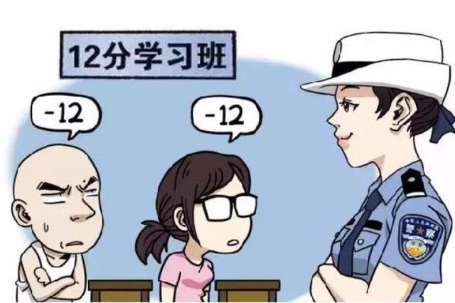 驾驶证记满12分该怎么办?哈市交警部门为你解读