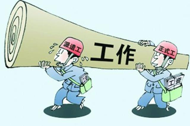 黑龙江省劳务用工需实名制 施工现场应明示仲裁电话