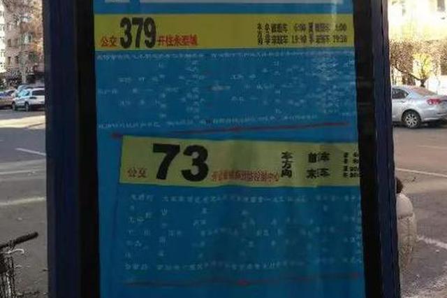 条凳高矮不一盲道插站牌 哈尔滨部分公交站设施不标准