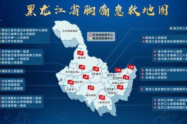黑龙江胸痛急救地图发布 哈市3年内将建30个胸痛中心