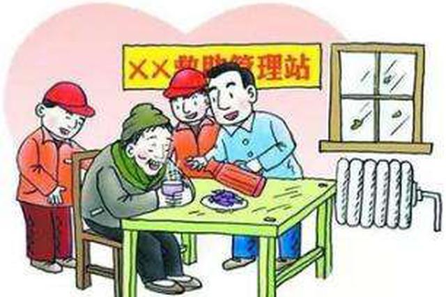 黑龙江省启动专项救助行动 保障流浪乞讨人员安全过冬
