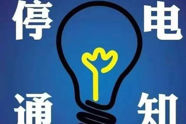 因设备检修等原因 11月29日哈市香坊部分区域停电