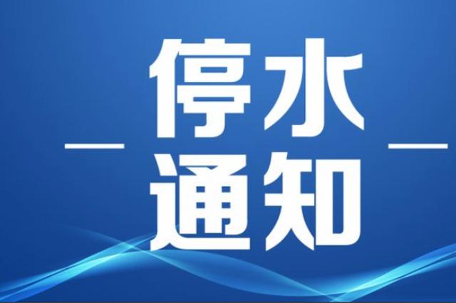 哈尔滨松北市政供水管网修漏点 21日晚8点停水