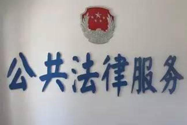 年末公共法律服务平台将覆盖哈尔滨全市
