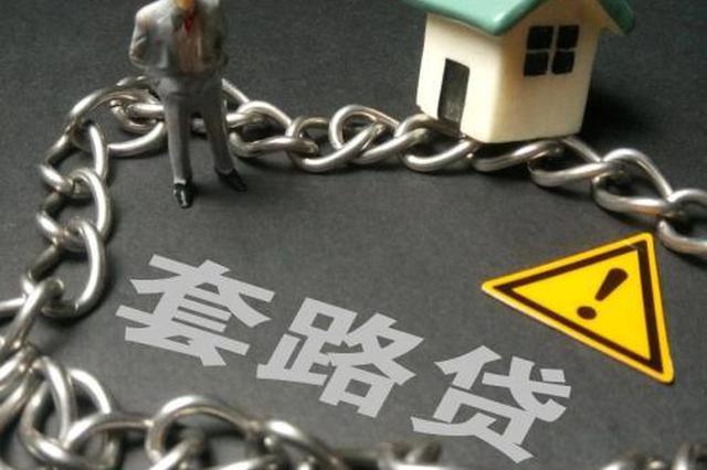 """牡丹江警方打掉""""套路贷""""恶势力集团 涉案金额超千万"""