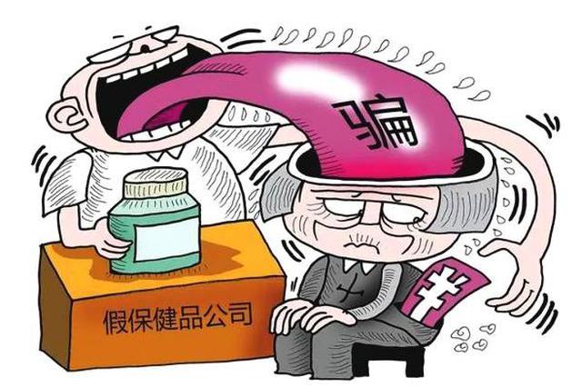 大庆严打欺诈老年人购买保健品行为 举报奖励2000元