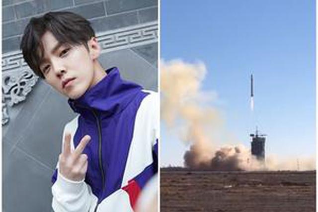 实力宠粉!鹿晗送给粉丝的卫星已经发射升空