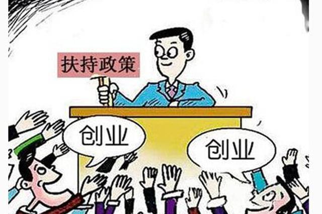提供300万创业贷款 明年龙江就业优惠再升级