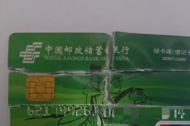 把密码写银行卡上 男子误认卡被吞结果被人盗刷1.5万