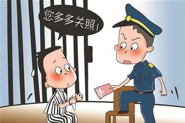 """看守所""""警官""""迷上在押毒贩姐姐 帮其弟造假洗罪"""