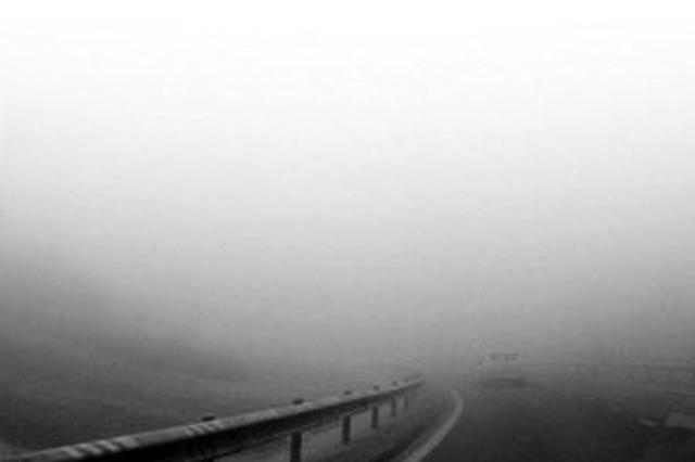 雾霾能见度低 京哈绕城高速限速80公里/小时