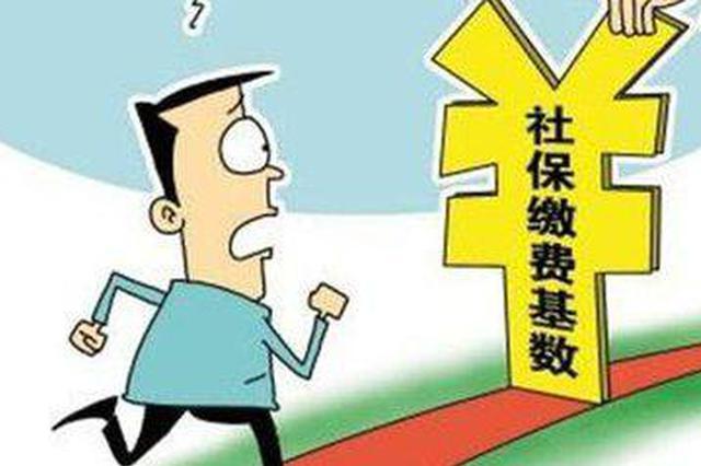 明年1月起哈尔滨市机关事业单位启用新缴费工资基数