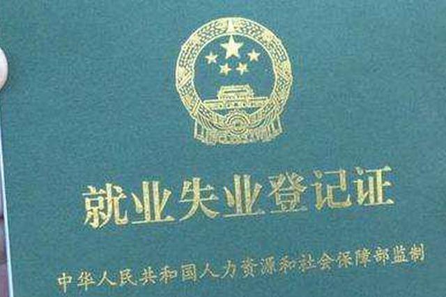 哈尔滨市人社局取消部门规范性文件设定证明事项