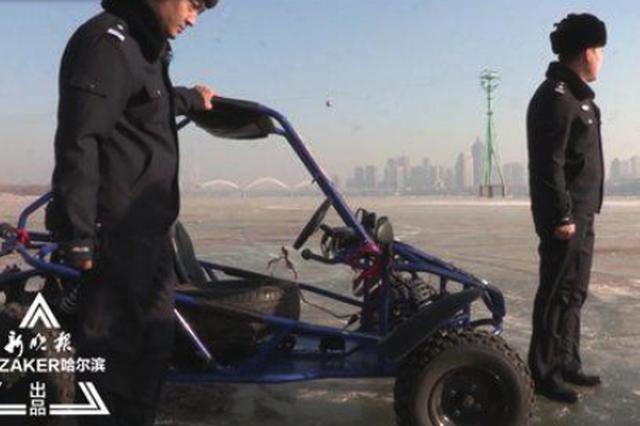 哈尔滨警方提醒:江面冰层较薄 切勿涉险过江