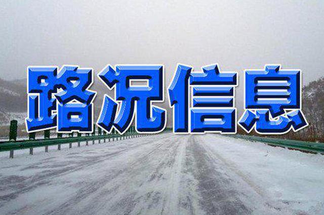 哈大高速解除封闭 哈牡高速限速80公里/小时