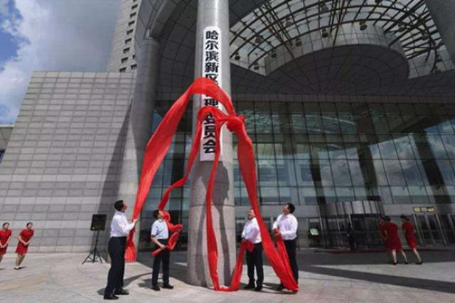"""黑龙江省打造优化营商环境""""4+1""""套餐 助力哈尔滨新"""
