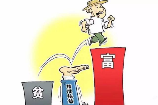 哈尔滨市去年22421人脱贫 贫困发生率降至0.46%