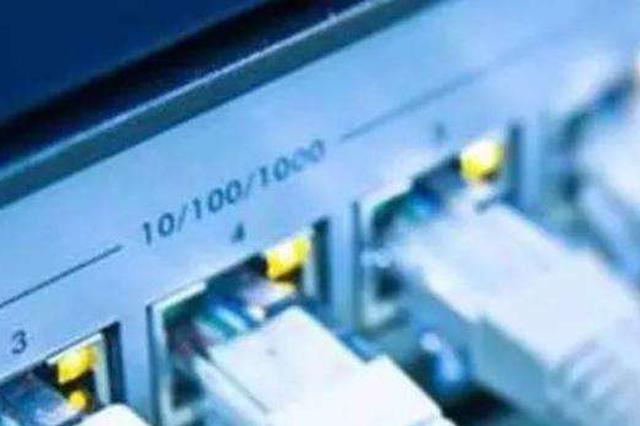 黑龙江行政村全部通光纤 力争2020年实现全部通4G网络