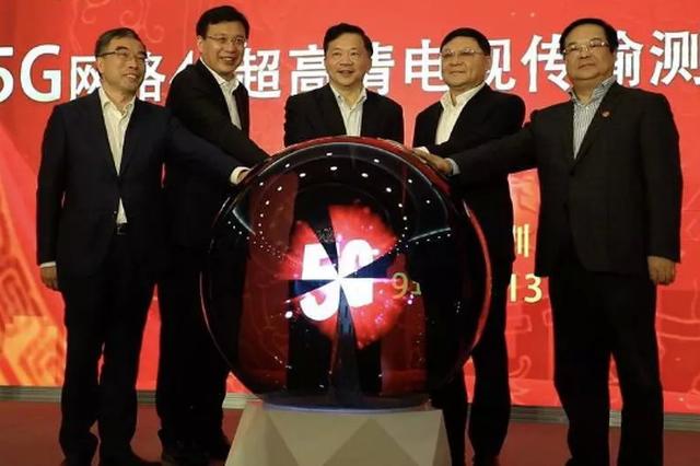 今年春晚深圳分会场将采用5G传输4K超高清内容