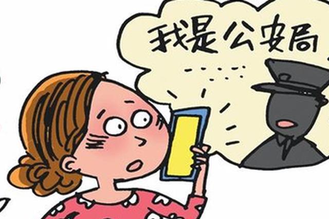 """冒充""""网络警察""""实施""""二次诈骗"""" 怎么应对最稳妥?"""