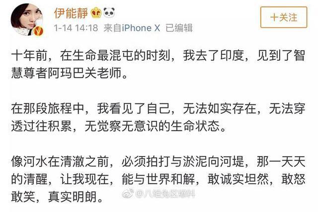 伊能静14日发布微博安利某灵修课程