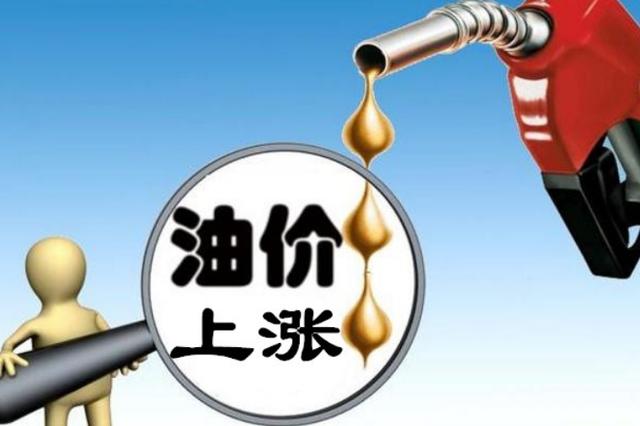 哈尔滨油价2019年第一次上调 92号汽油每升涨8分钱